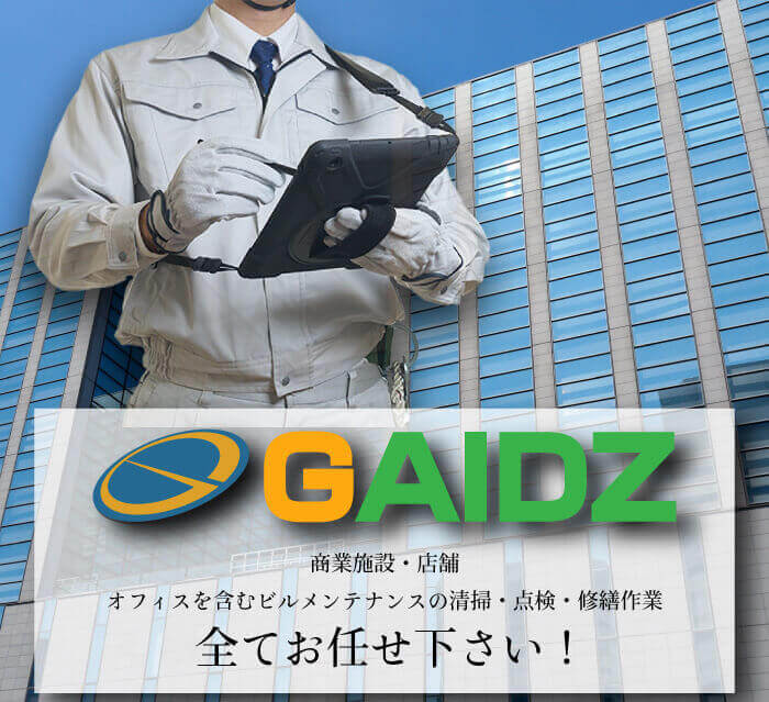 東京 埼玉のビル管理(設備・清掃)はお任せください